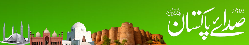 Sada-e-Pakistan